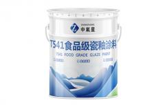 T541食品级瓷釉涂料