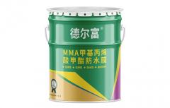 MMA甲基丙烯酸甲酯防水膜